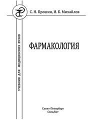 Фармакология (Прошин, Михайлов)
