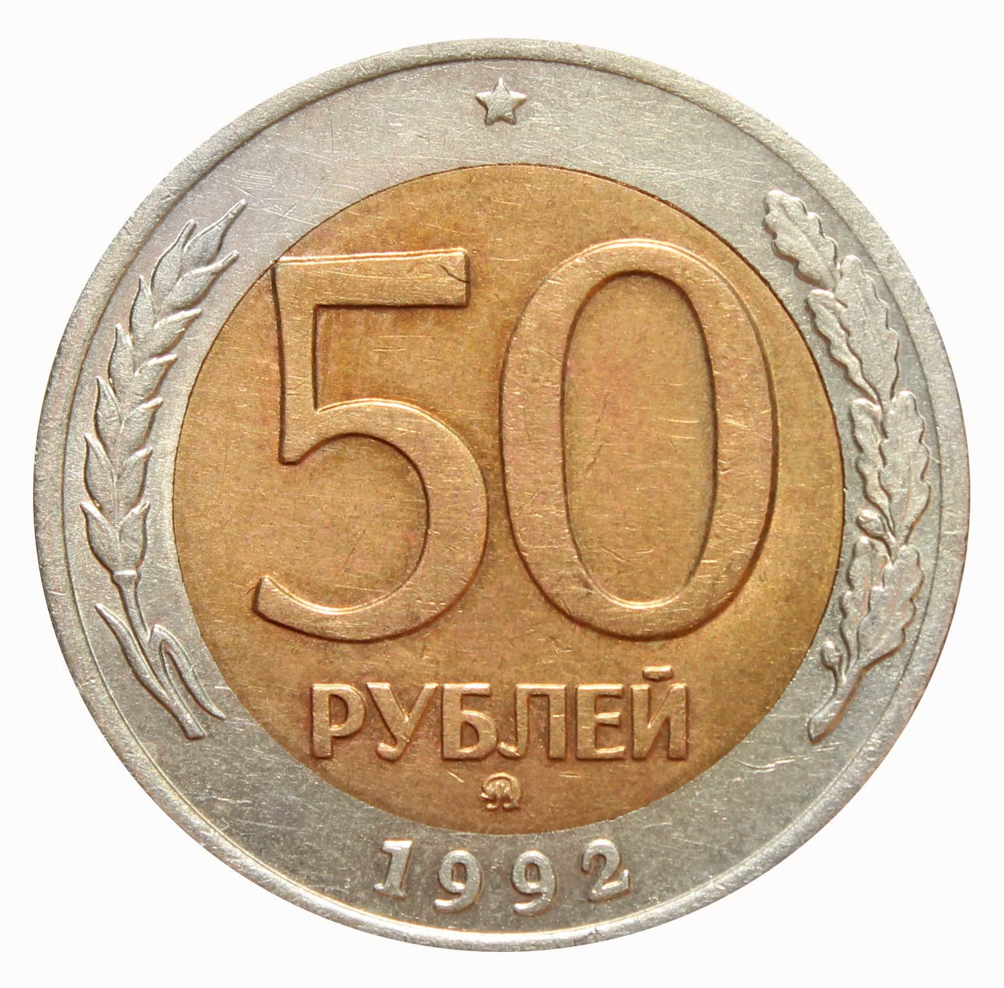 50 рублей 1992 года ММД XF