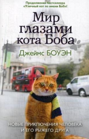 Мир глазами кота Боба. Новые приключения человека и его рыжего друга | Д. Боуэн