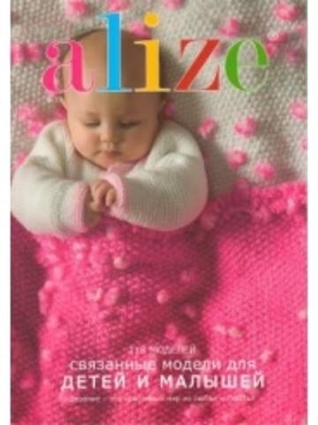 Журнал ALIZE № 17 (для детей и малышей) - 118 моделей
