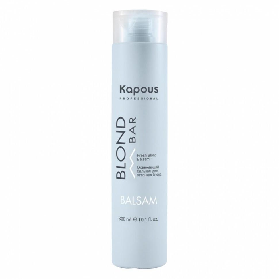 Kapous Professional Освежающий бальзам для волос оттенков блонд, 300 мл