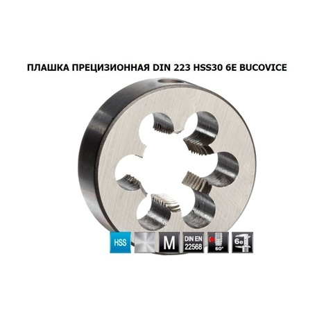 Плашка M12x1,25 HSS 60° 6e 38x10мм DIN EN22568 Bucovice(CzTool) 239122 (В)