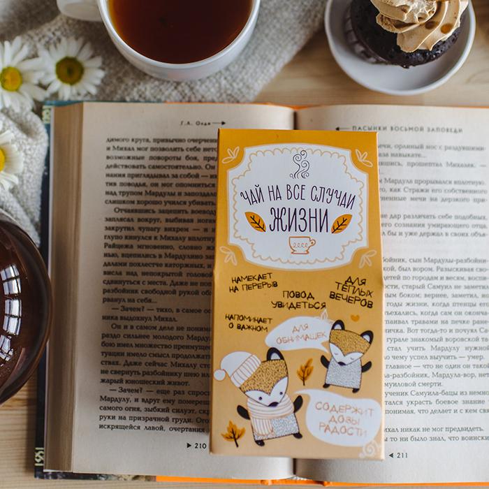 Купить чай в подарок НА ВСЕ СЛУЧАИ ЖИЗНИ в Перми