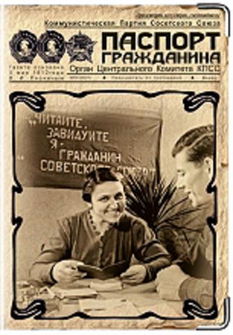 """Обложка для паспорта """"Паспорт Гражданина"""""""
