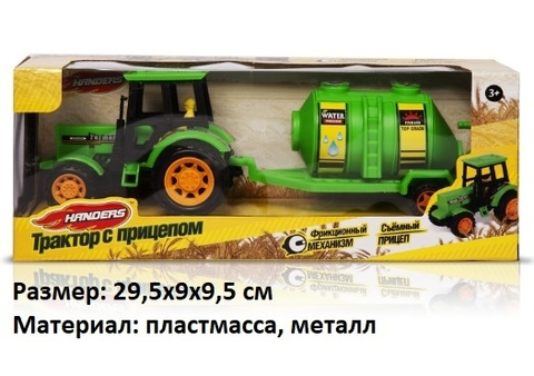Трактор ин. НАС1608-108 с прицепом Водовоз в кор.