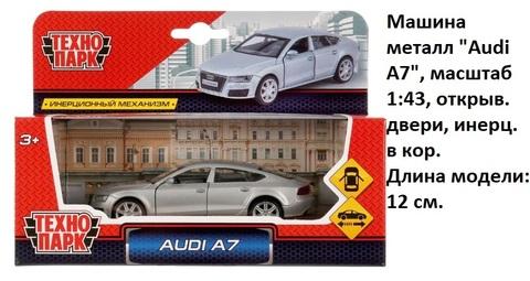 Машина мет. 67306 AUDI А7 технопарк (СБ)