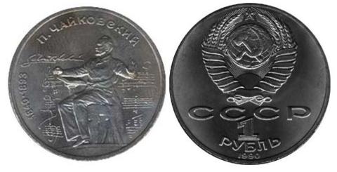 1 рубль 150 лет со дня рождения П. И. Чайковского 1990 г.