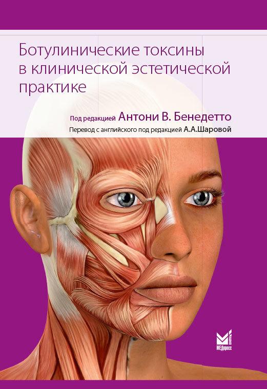 Новинки Ботулинические токсины в клинической эстетической практике bot_toks_v_kl_est_pra.jpg