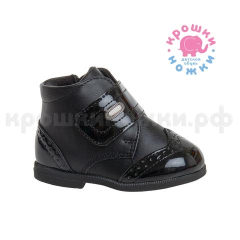 Ботинки черные ясли. Сказка (ТРК ГагаринПарк)