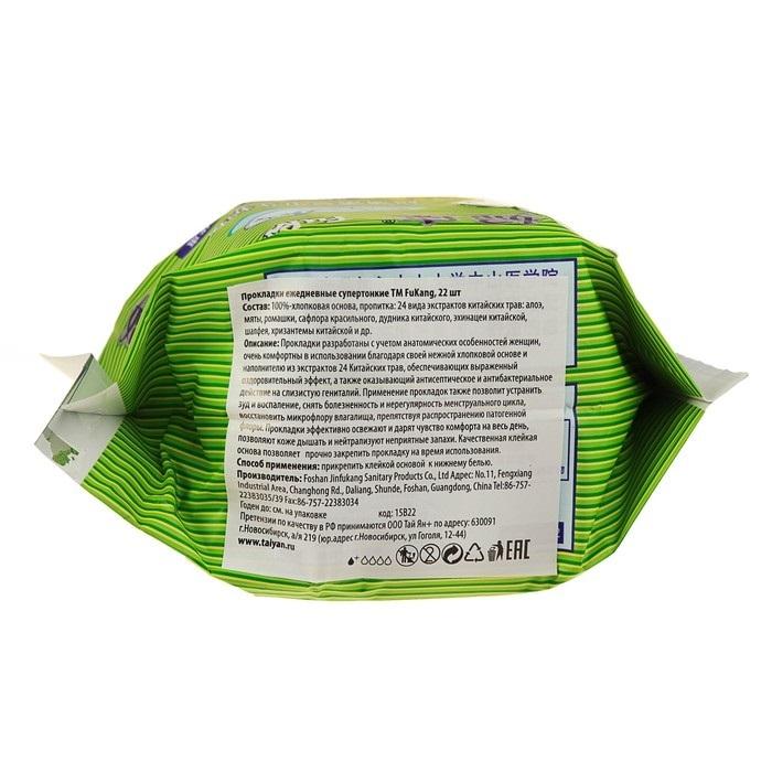 Прокладки лечебные ежедневные FuKang, 22 шт