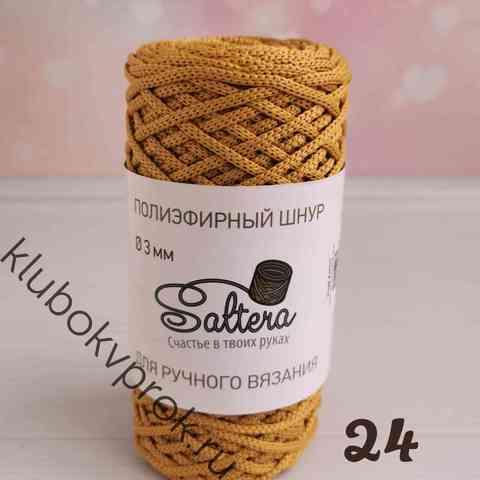 SALTERA Шнур полиэфирный 24, Золотистый