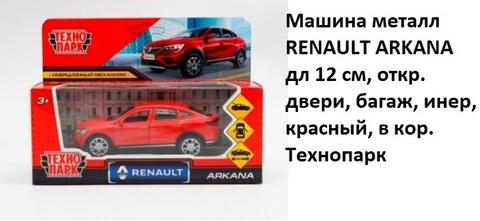 Машина мет. ARKANA-12-RD Renault Arkana