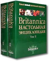 Britannica: настольная энциклопедия. В 2 томах