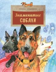 Знаменитые собаки