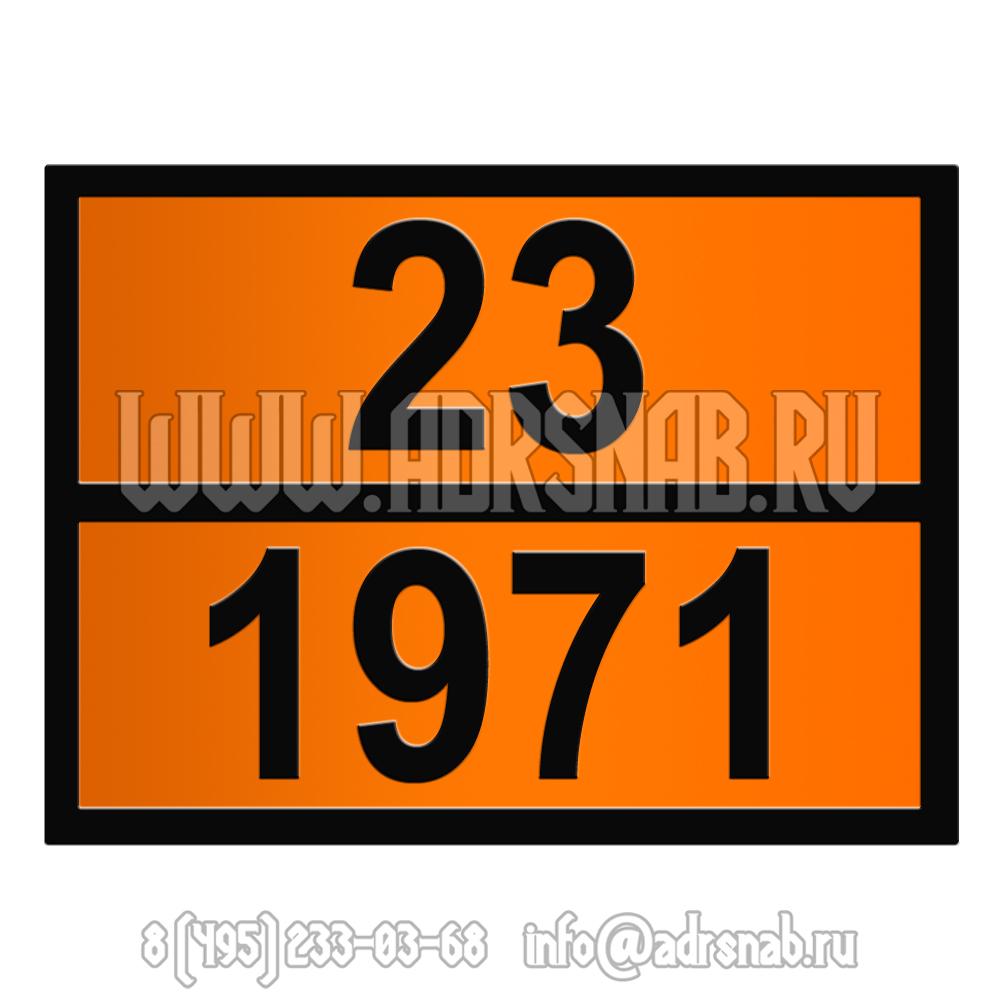 23-1971 (МЕТАН СЖАТЫЙ)