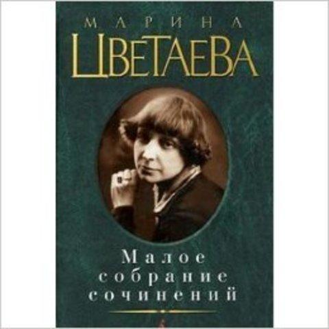 Марина Цветаева. Малое собрание сочинений