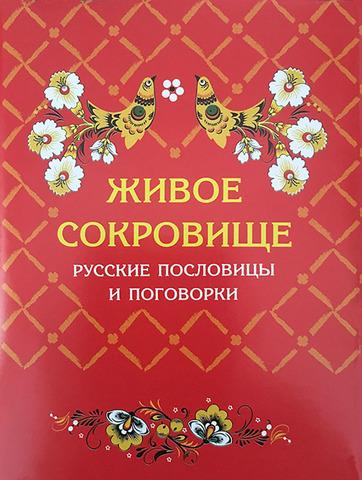 Живое сокровище. Русские пословицы и поговорки (мини издание)