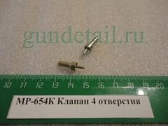 Клапан МР-654К 4 отверстия