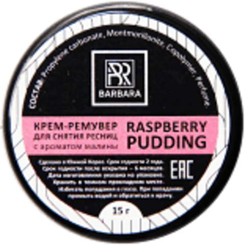 Крем-ремувер RASPBERRY PUDDING для снятия ресниц, 15 г