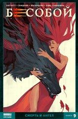 Бесобой Книга 9: Смерть и ангел