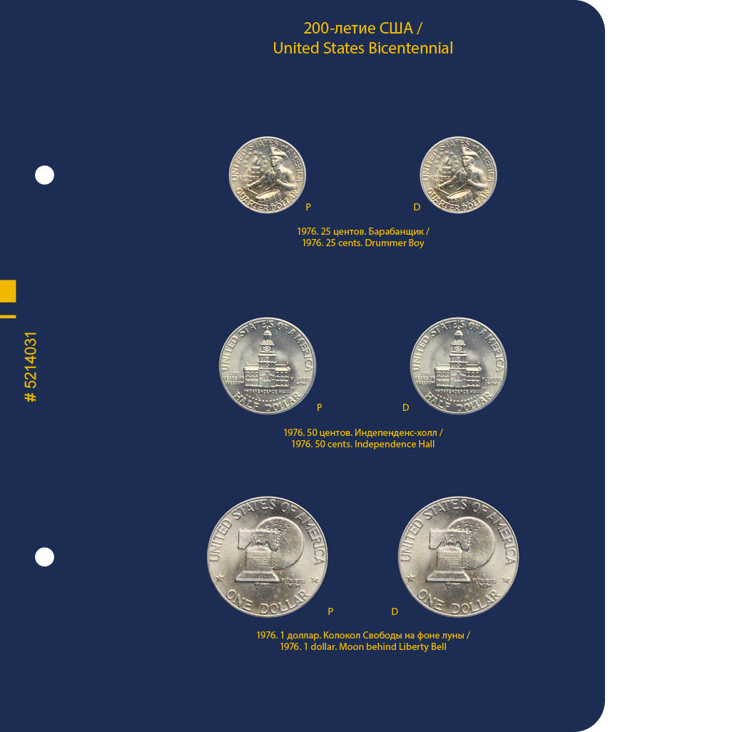 Альбом для монет «Серии памятных монет США: