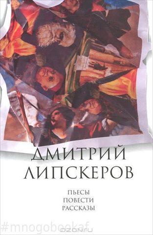 Собрание сочинений в пяти томах. Т.5: Пьесы, повести, рассказы