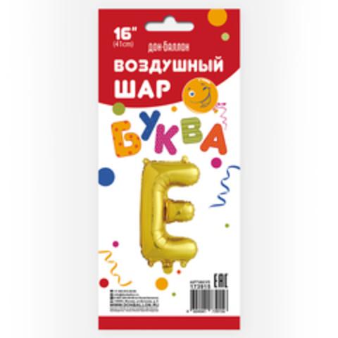 К Буква Е, Золото, с клапаном, 16