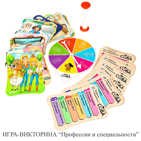Настольная игра -ВИКТОРИНА