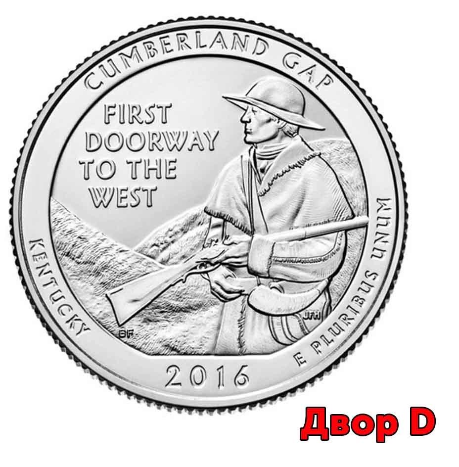 25 центов 32-й парк США Камберленд Гэп 2016 год (двор D)