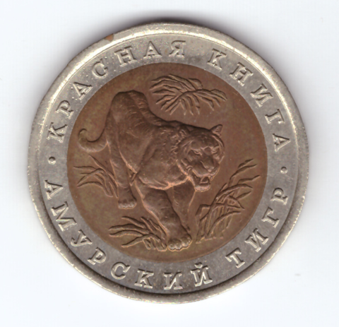 "10 рублей ""Амурский тигр"" 1992 год"