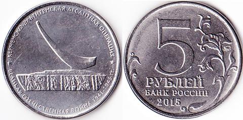 5 рублей 2015 Керченско-Эльтигенская операция
