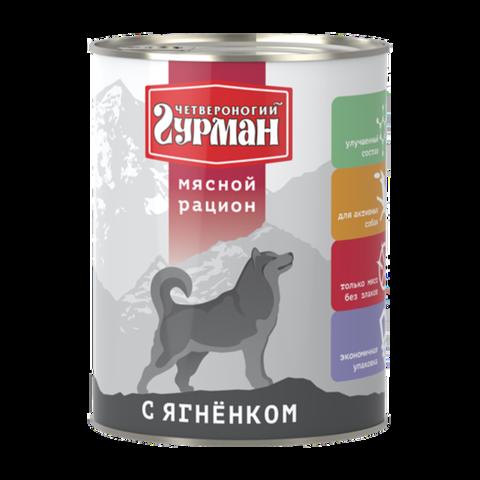 Четвероногий Гурман Мясной рацион Консервы для собак с ягненком