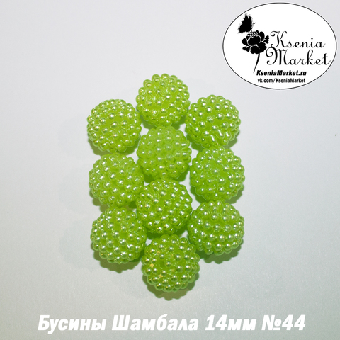 Бусины Шамбала 14мм №44 10шт