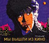 Сборник / Мы Вышли Из Кино. Трибьют (CD)