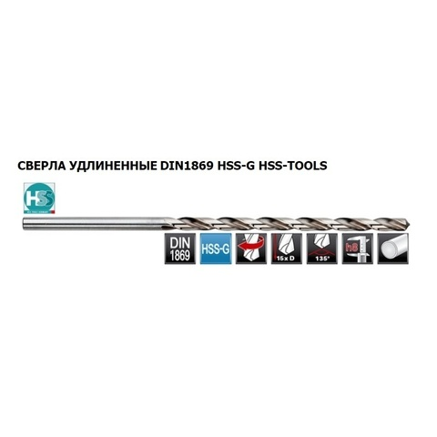 Сверло по металлу ц/x 11,0x280/195мм DIN1869 h8 15xD HSS-G 135° H-Tools 1490-1110