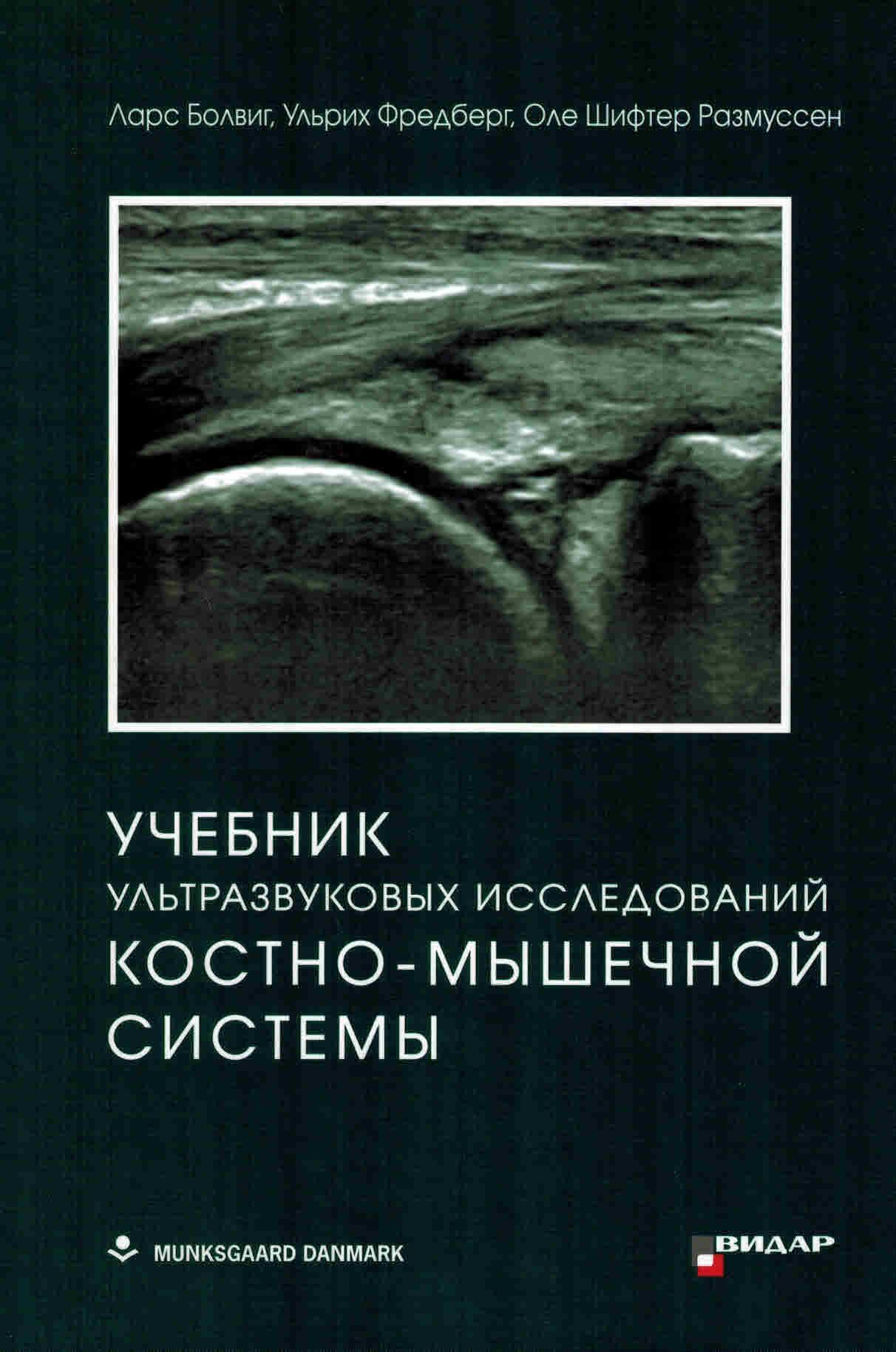 Новинки Учебник ультразвуковых исследований костно-мышечной системы uch_uzi_kms.jpg