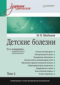 Детские болезни: Учебник для вузов (том 2). 9-е изд.