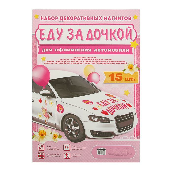 Набор магнитов на авто