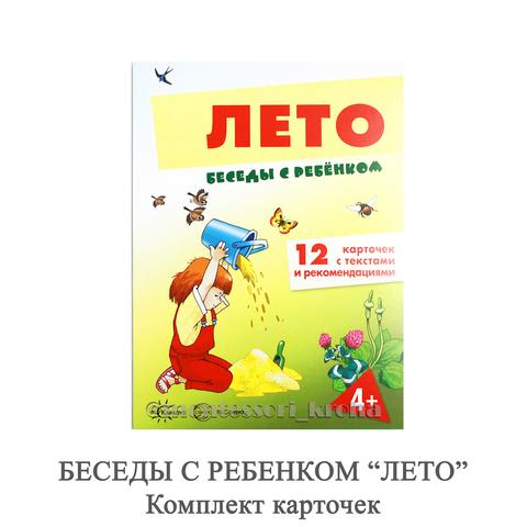 БЕСЕДЫ С РЕБЁНКОМ Комплект карточек