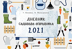 Дневник садовода-огородника на 2021 год