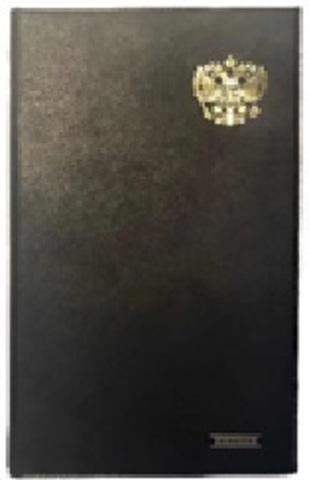 Визитница настольная «Герб РФ». Цвет черный