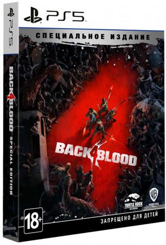 Back 4 Blood. Специальное Издание (PS5, русские субтитры)