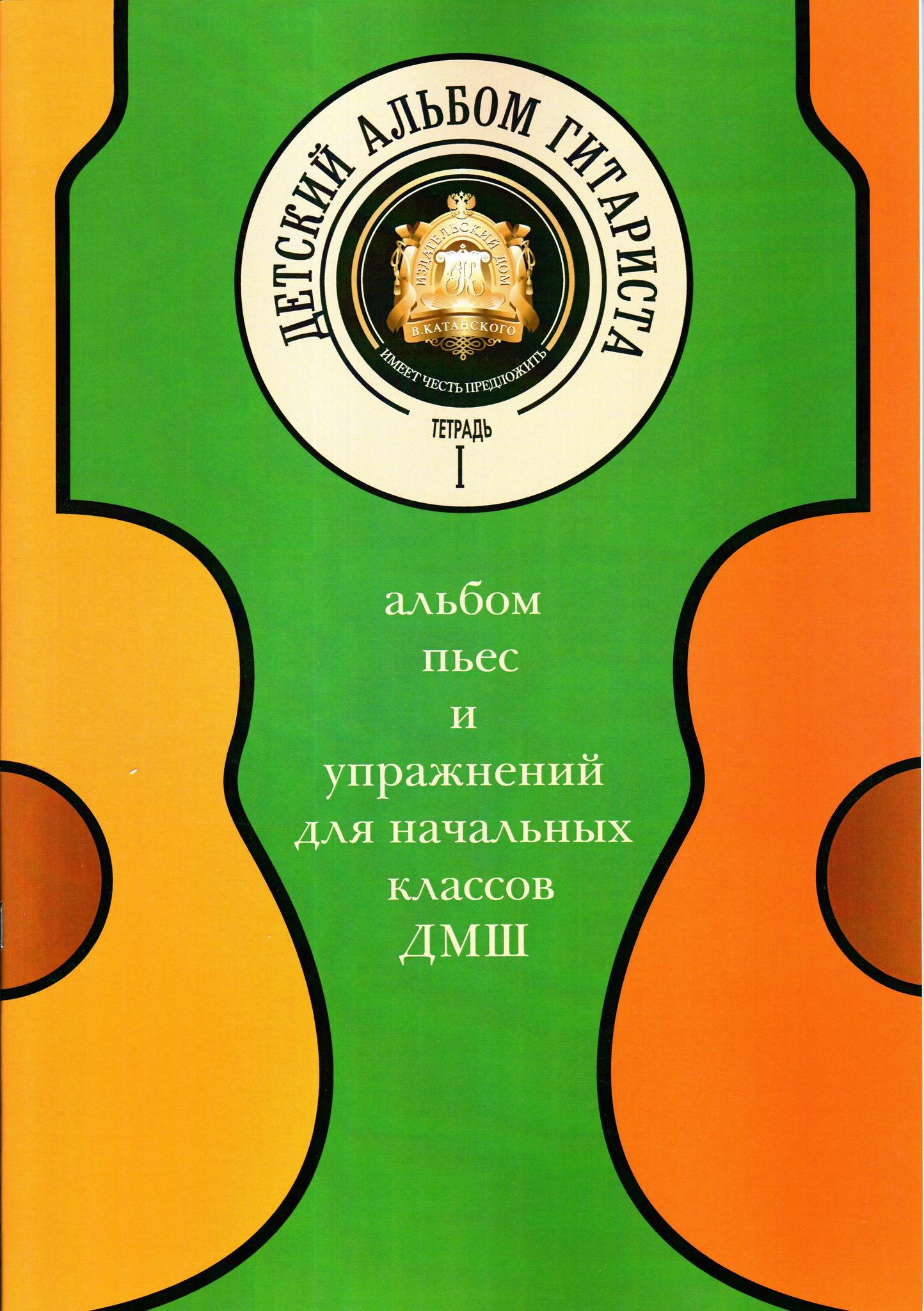 Катанский А. В. Детский альбом гитариста. Тетрадь1.