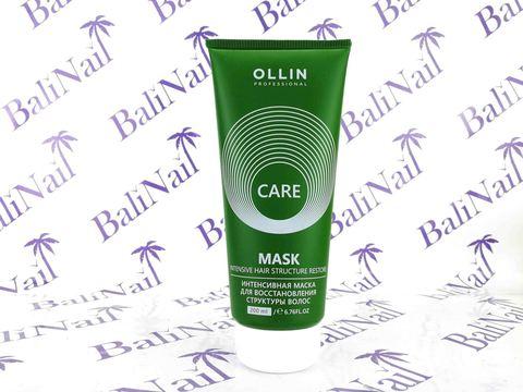 CARE Интенсивная маска для восстановления структуры волос, 200мл