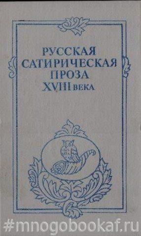 Русская сатирическая проза XVIII века