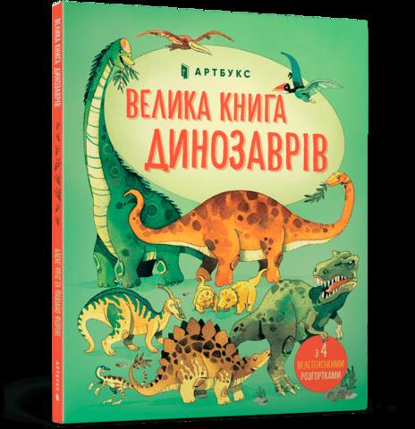 Велика книга динозаврів
