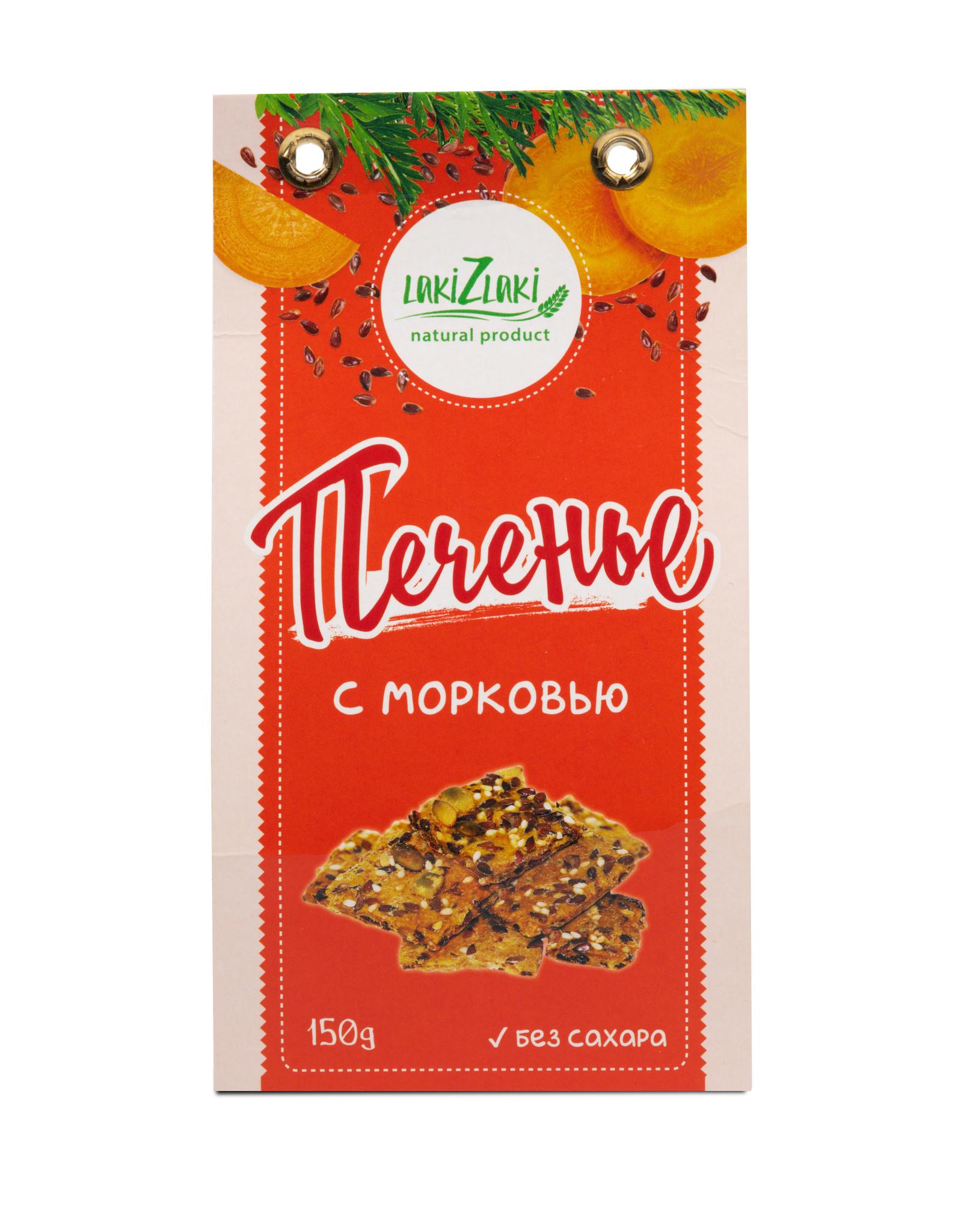 Печенье с морковью LakiZlaki