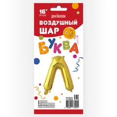 К Буква, Л, Золото, с клапаном, 16''/41 см, 1 шт.