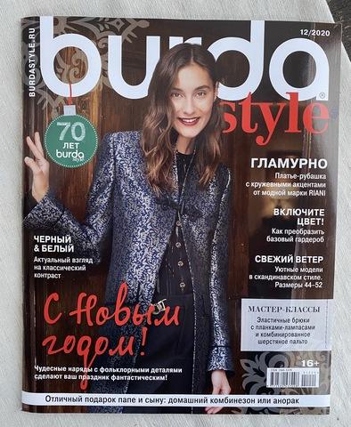 Burda Style 12/20 Журнал с выкройками