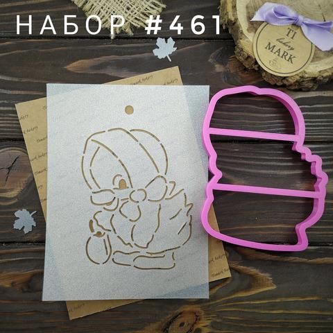 Набор №461 - Уточка